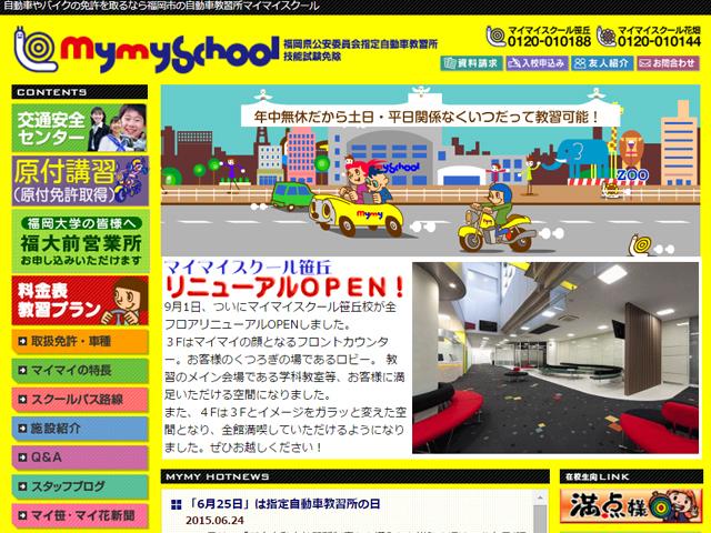 学校 花畑 自動車