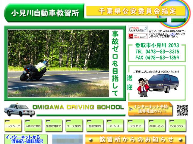自動車 教習所 東洋
