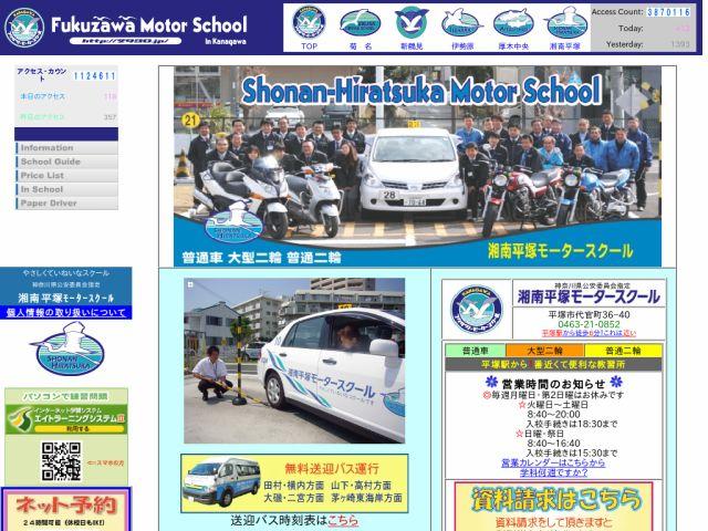 学校 荒井 自動車