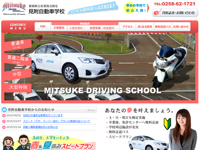 学校 見附 自動車