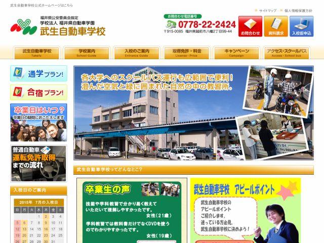 学校 北陸 自動車 料金表(普通免許)
