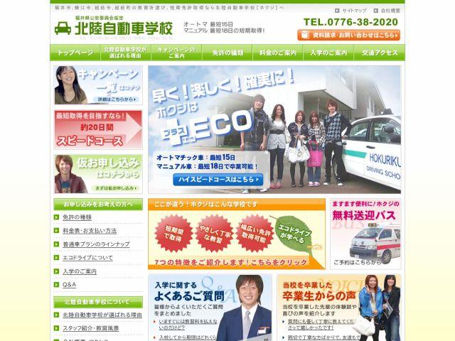 学校 新田塚 自動車
