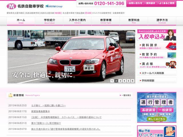 天白 校 名古屋 自動車 学校