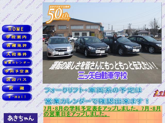 津軽モータースクール [青森] の料金、電話番号、住所、地図をご紹介!